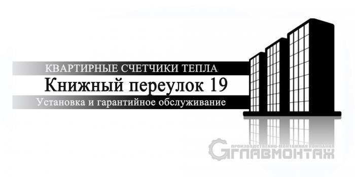 Установка теплосчетчика в Одессе Книжный переулок 19