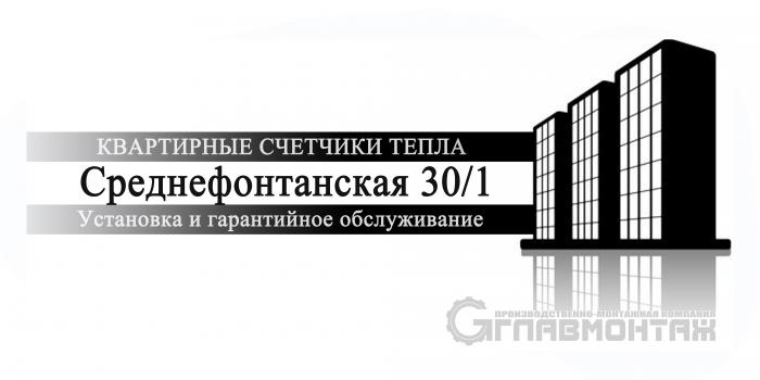 Установка теплосчетчика в Одессе Среднефонтанская 30/1