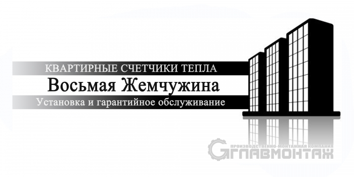 Установка теплосчетчика в Одессе Восьмая Жемчужина