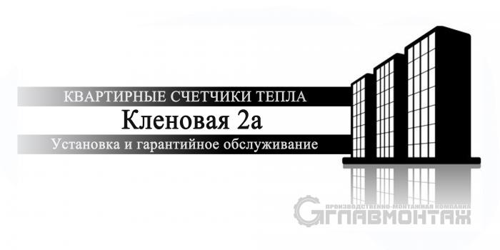 Установка теплосчетчика в Одессе Кленовая 2а