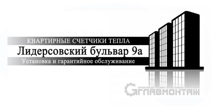 Установка теплосчетчика в Одессе Лидерсовский бульвар 9а