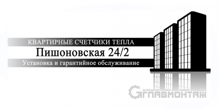 Установка счетчика тепла в Одессе Пишоновская 24/2