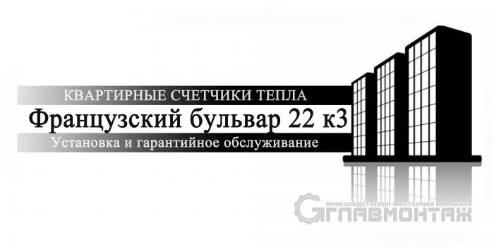 <h1>Установка счетчика тепла в Одессе Французский бульвар дом №22к3</h1>
