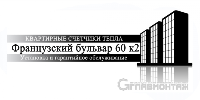 <h1>Установка счетчика тепла в Одессе Французский бульвар дом №60к2</h1>