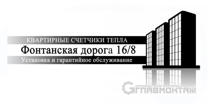 Установка счетчика тепла в Одессе Фонтанская дорога дом №16/8