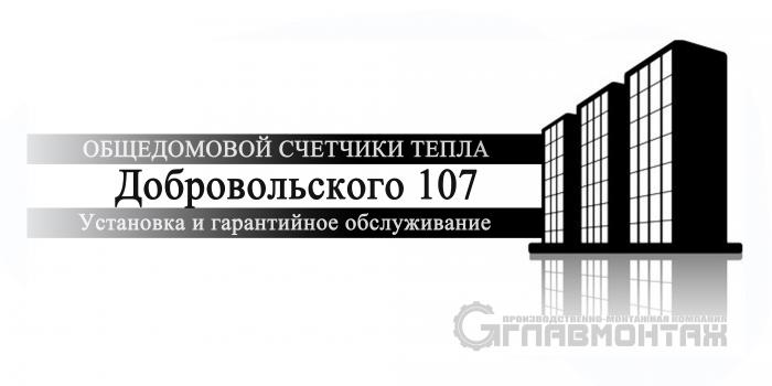 Установка счетчика тепла на дом в Одессе Проспект Добровольского дом №107