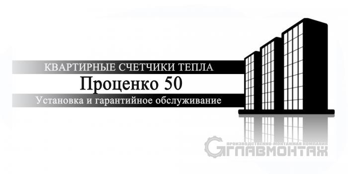Установка счетчика тепла в Одессе Проценко дом №50