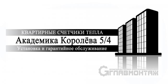 Установка счетчика тепла в Одессе Ак. Королева дом №5/4