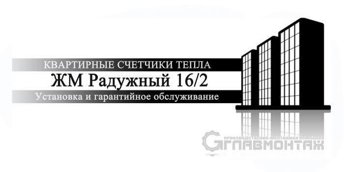 Установка счетчика тепла в Одессе ЖМ Радужный дом №16/2