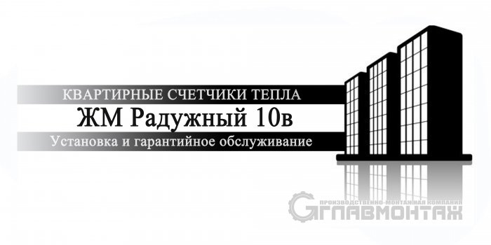 Установка счетчика тепла в Одессе ЖМ Радужный дом №10