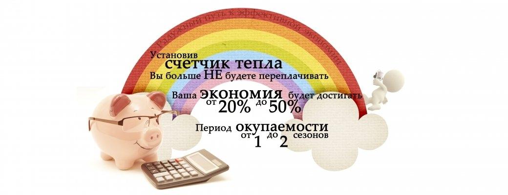 счетчик тепла экономия в Одессе