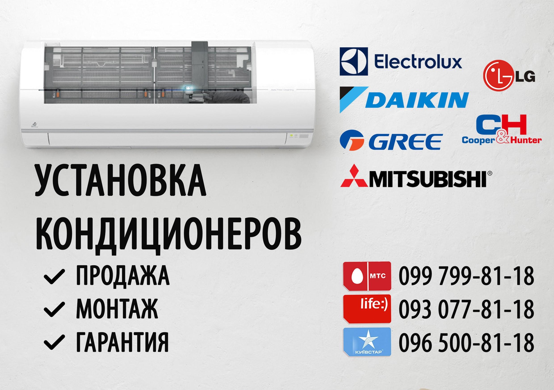 кондиционер одесса, купить кондициоенр в Одессе, установка кондиционеров Одесса, монтаж кондиционера в Одессе