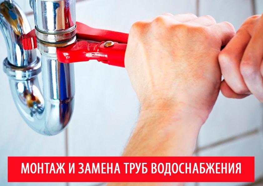 замена крана, замена стояка, установка полотенцесушителя, монтаж труб водоснабжения, демонтаж труб водоснабжения, Одесса;