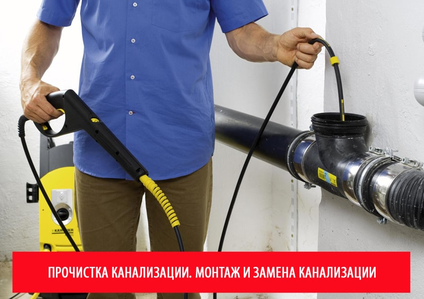 Прочистка канализации, монтаж канализации, замена канализации