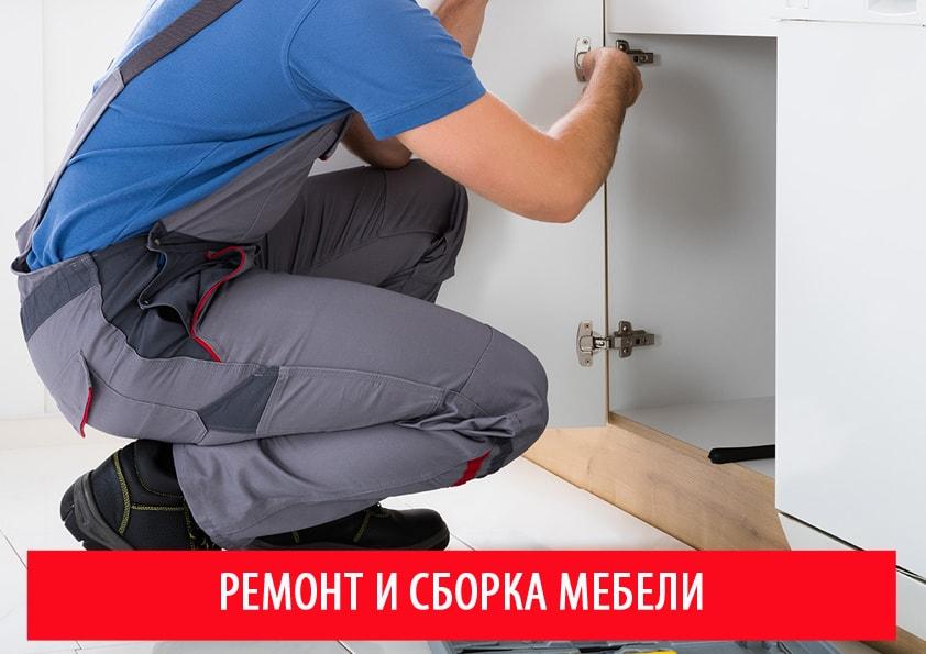 Сборка мебели в Одессе, собрать стол Одесса, сборка шкафа Одесса, муж на час Одесса