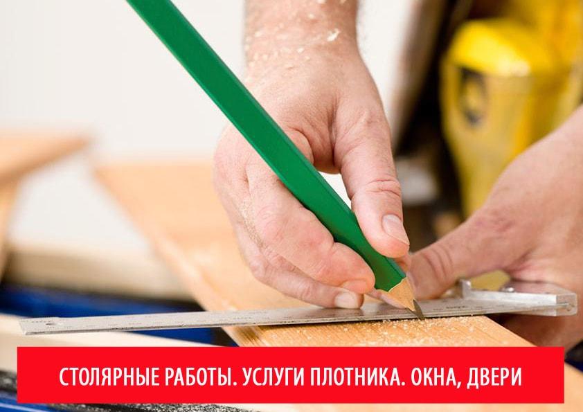 услуги плотника в Одессе, плотник, Одесса, ремонт столярки