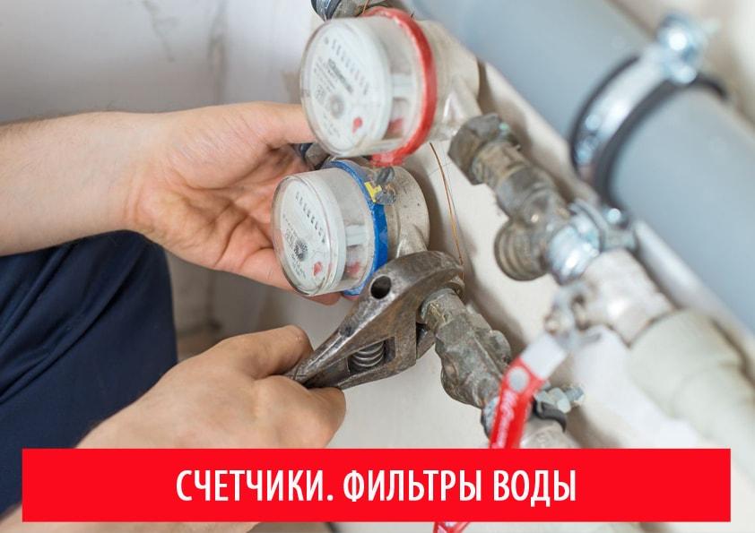 Установка счетчиков воды, установка фильтров воды