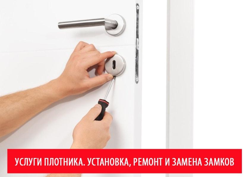 замена замков Одесса, услуги плотника в Одессе, установка замка в дверь Одесса