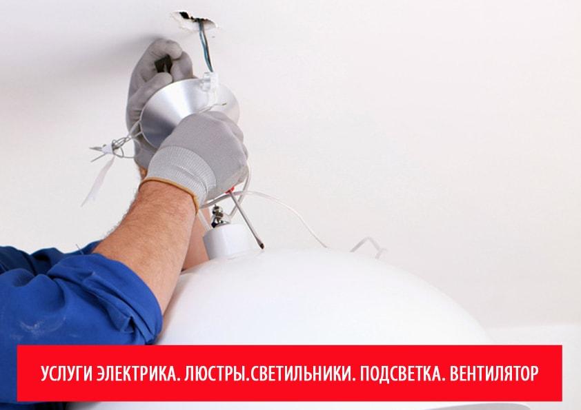 установка светильников в Одессе, монтаж вентиляторов, установка подсветки Одесса