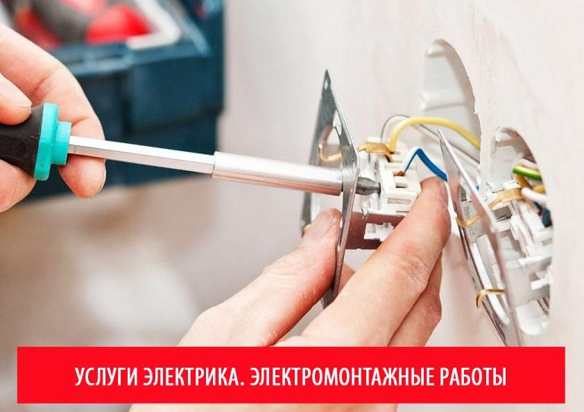 Услуги электрика в Одессе, монтаж электрики в Одессе, муж на час