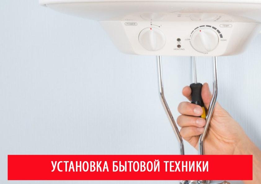 установка бытовой техники в Одессе