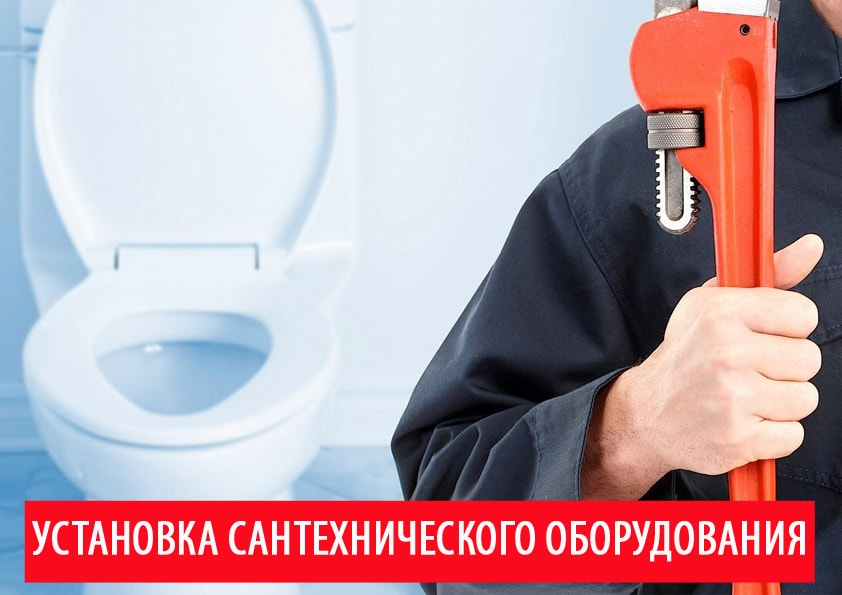 Установка душа, установка унитаза, установка усмывальника, установка биде, установка сифона в умывальник, Одесса;